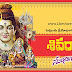 Happy Shivaratri Greetings in Telugu