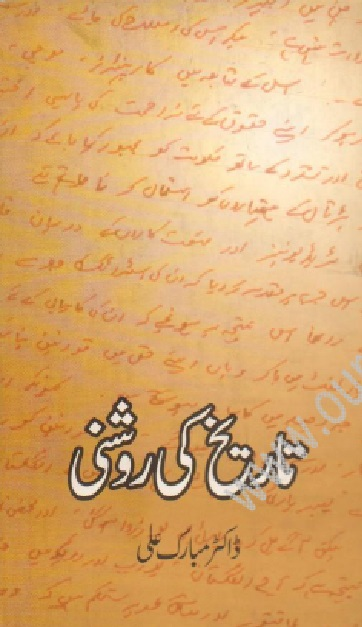 Tareekh Ki Roshani by Dr. Mubarak Ali Free Download