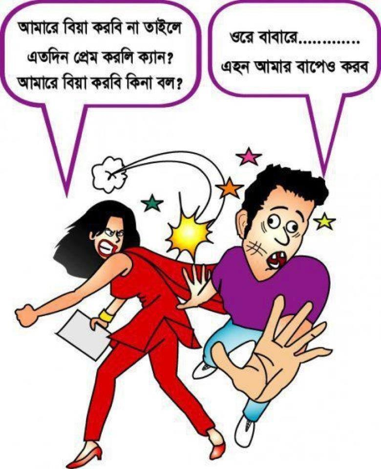 Funny Wallpapers Nature With Small Rude Quotes Bangla Funny Jokes