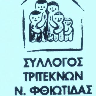 ΣΥΛΛΟΓΟΣ ΤΡΙΤΕΚΝΩΝ ΦΘΙΩΤΙΔΑΣ