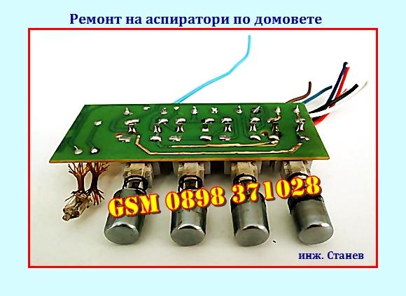 Професионален ремонт на аспиратори по домовете в София от инж. Станев.аспиратор, ремонт, възстановяване писти на платка,аспираторът не работи, техник,