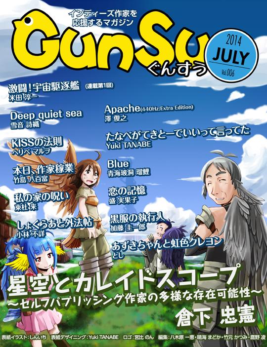 『月刊群雛』2014年07月号