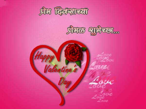 2017 Valentine S Day In Marathi Images Wishes Quotes Sms