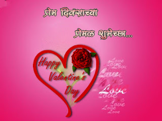 latest-2017-flower-rose-day-2017-valentines-day-images-wishes-quotes-shayari-messages-marathi-for-girlfriend-boyfriend-husband-wife