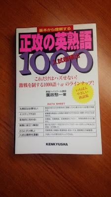 正攻の英熟語1000