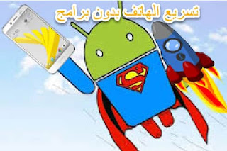 تسريع الهاتف,تسريع السامسونج,تسريع الاندرويد,طرق تسريع السامسونج,كيف تسريع موبايل,اكود التسريع,Fast,phone,Android,samsung