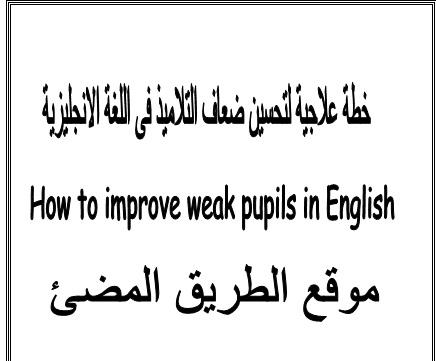 خطة علاجية لتحسين ضعاف التلاميذ فى اللغة الانجليزية
