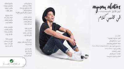 Download Lagu Fi Galbi Kalam - Ayman Alatar