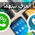 هلم تعلم أنه يوجد فرق كبير بين تطيبق +whatsapp وتطبيق OGwhatsapp ؟! من الأفضل ؟