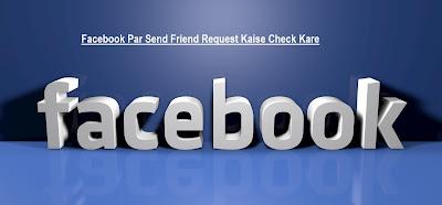 facebook-par-send-friend-request-kaise-check-kare