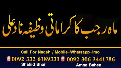 Mahe Rajab Ka Wazifa Nade Ali