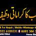 Rajab Ka Khas Karamati Wazifa Nade Ali