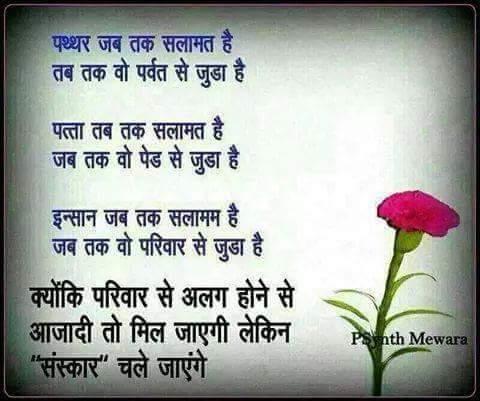 ... Shayari   Beautifull Inspiration Shayari Images   Hindi Shayari