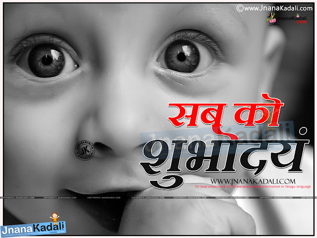 Fresh and Cool Hindi Languge Good Morning Shayari Images for Facebook Groups, Best Hindi Good Morning Inspiring Quotes online, Top Hindi Good Morning Wishes for Best Friends, Latest Hindi Birds Good morning Images, Whatsapp Good morning Shayari Free.