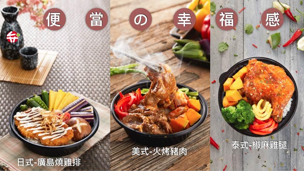 台北便當加盟、加盟開店、弁當工場、便當外送、台北便當推薦