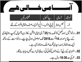 Mess waiter jobs under Pakistan Army in Rawalpindi 2018