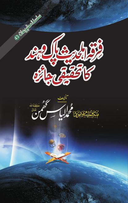 Firqa Ahl-e-Hadees Pak-o-Hind Ka Tehqeeqi Jaiza By Shaykh Muhammad Ilyas Ghumman  cover page