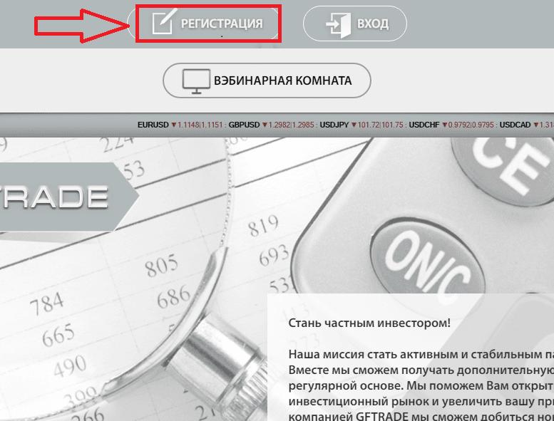 Регистрация в GFTrade