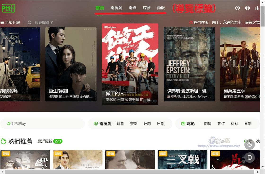 PttPlay 線上看:免費電影、動漫、電視劇
