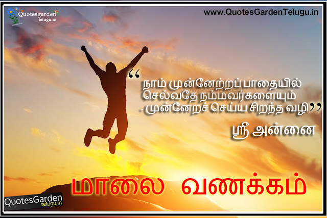 iniya malai vanakkam tamil greetings best quotations