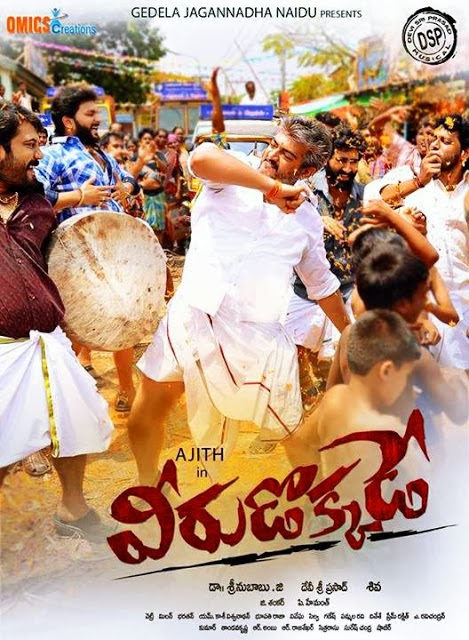 Download Veerudokkade (2014) Telugu 720p HD AVC X264 1 7GB-Lara Torrent