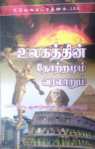 ஸ்வார்த்தம் சத்சங்கம்