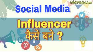 Social Media Influencer Kaise Bane