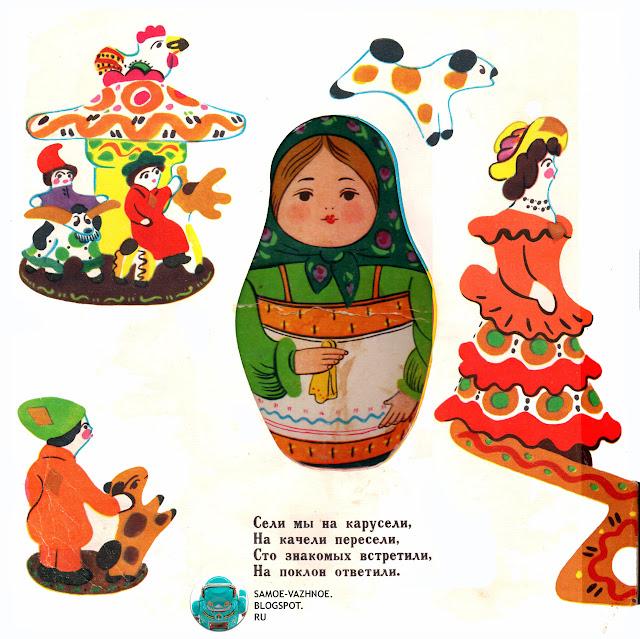 Советская детская литература список. Берестов Матрёшкины потешки художники А. Скориков и Г. Александрова, 1982, 1985, 1986 и 1987 годы.