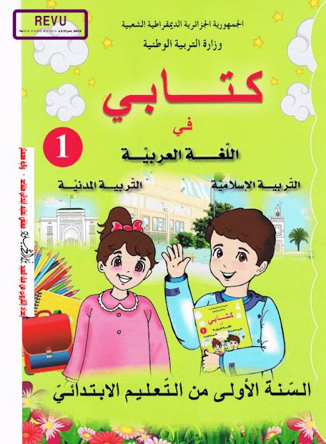 كتابي في اللغة العربية والتربية الاسلامية والتربية المدنية للسنة الأولى إبتدائي الجيل الثاني
