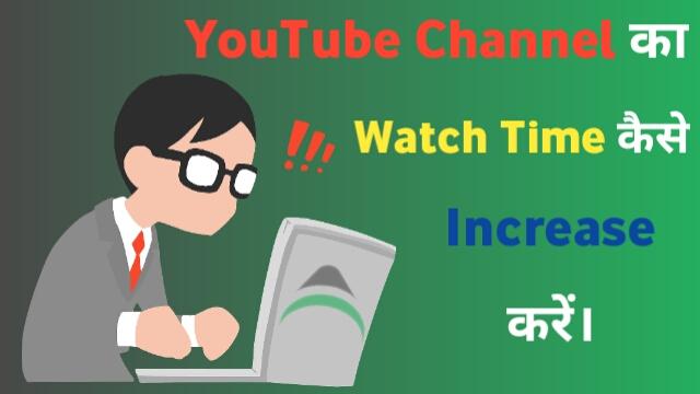 YouTube Video का Watch Time कैसे Increase करें।, shoutuse
