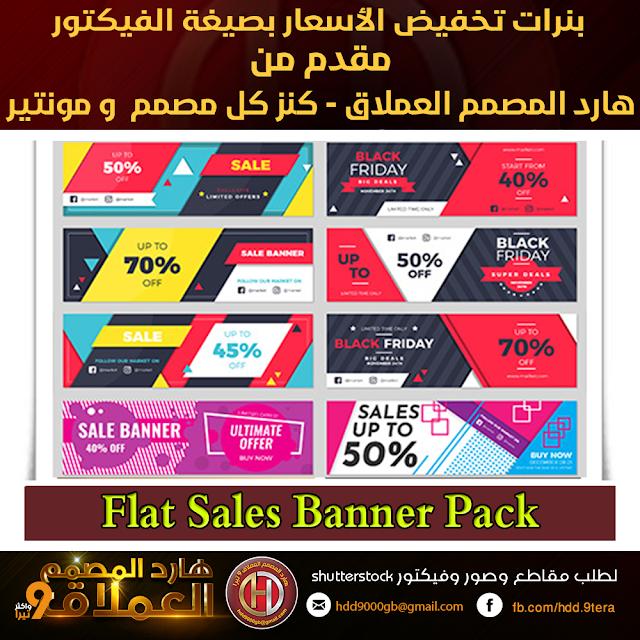 تحميل بنرات تخفيض الأسعار بصيغة الفيكتور - Flat Sales Banner Pack