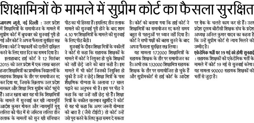 Rajasthan Shiksha Sahayak Merit List 2013 District Wise ...
