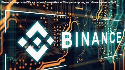 Binance запустила DEX на своем блокчейне и 23 апреля проведет обмен токенов BNB