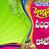 indian wedding flex banner design psd template free download