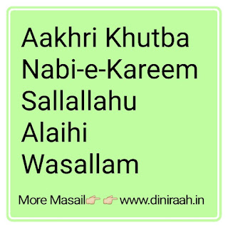 Aakhri Khutba Nabi-e-Kareem Sallallahu Alaihi Wasallam