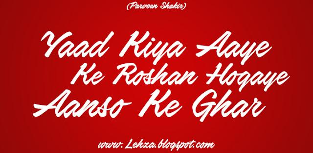 Yaad Kya Aaye Ke Roshan Hogaye Aanso Ke Ghar By Parveen Shakir