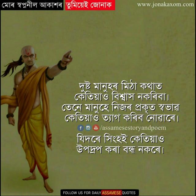 Best Inspirational Lines By Chanakya In Assamese