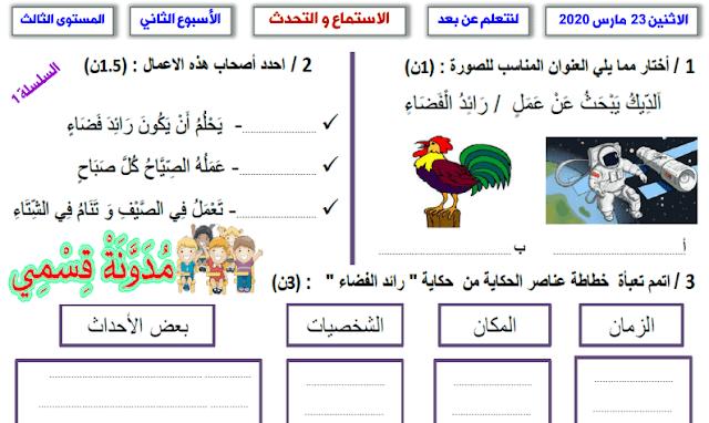 دروس تمارين العربية المستوى الثالث