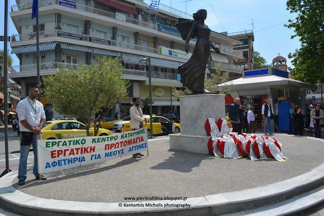 Η κατάθεση στεφάνων στο άγαλμα της Ελευθερίας στην πλατεία Κατερίνης από το Εργατικό Κέντρο Κατερίνης