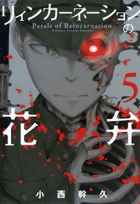 [Manga] リィンカーネーションの花弁 第01-05巻 [Reincarnation no Kaben Vol 01-05] Raw Download
