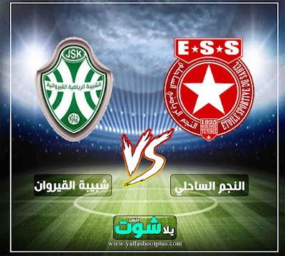 مشاهدة مباراة النجم الساحلي وشبيبة القيروان بث مباشر كوورة اليوم 17-2-2019 في الدوري التونسي