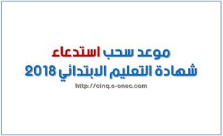 موعد سحب استدعاء شهادة التعليم الابتدائي 2018