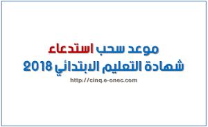 موعد سحب استدعاء شهادة التعليم الابتدائي 2019