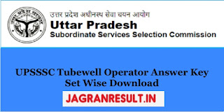 upsssc answer key 2018 upsssc vdo answer key 2019, upsssc tubewell operator new exam date, upsssc.gov.in answer key 2019, upsssc vdo answer key 2019 pdf, http upsssc gov in, upsssc result upsssc junior assistant
