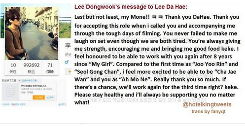 Dong wook and da hae dating quotes