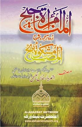 Miraat ul Manajeeh Sharh Mishkat Sharif Urdu Book