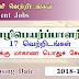 மொழிபெயர்ப்பாளர்கள் (Translators) | 17 வெற்றிடங்கள் - வடக்கு மாகாணம்