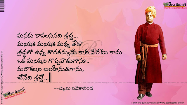 top motivating telugu quotes from swamy vivekanda