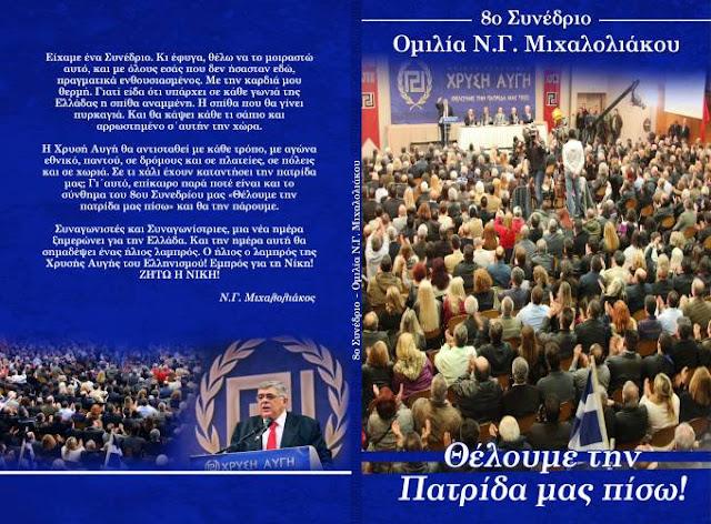 Κυκλοφόρησε το νέο βιβλίο του Αρχηγού της Χρυσής Αυγής, Νικόλαου Μιχαλολιάκου, με επίκεντρο το 8ο Συνέδριο του Κινήματος