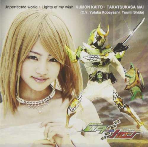 [Single] 駆文戒斗(小林豊),高司舞(志田友美) – Unperfected world / Lights of my wish (2015.04.29/MP3/RAR)